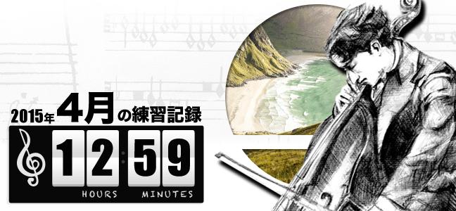 2015年4月のチェロ練習記録 (12時間59分)
