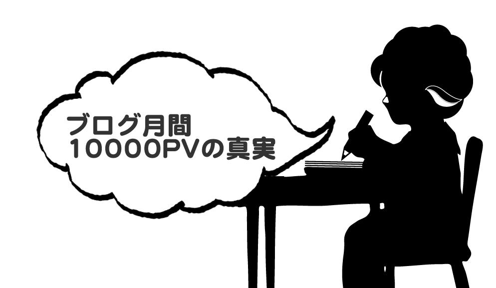 ブログ月間10000PVの真実