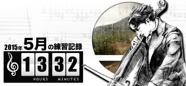 2015年5月のチェロ練習記録 (13時間32分)