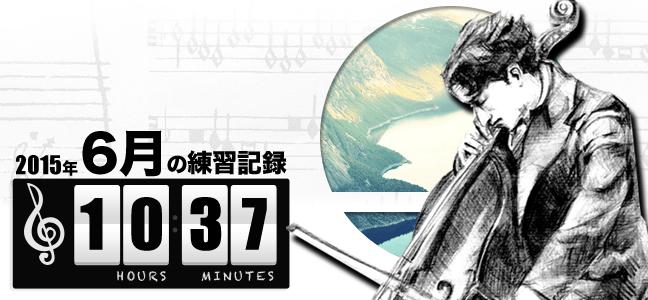 2015年6月のチェロ練習記録 (10時間37分)