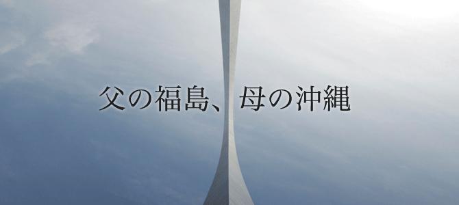 父の福島、母の沖縄