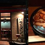 大倉山の美味しいラーメン屋と言えば『古式ラーメン 鶴亀』。 梅干しラーメンを食すべし!