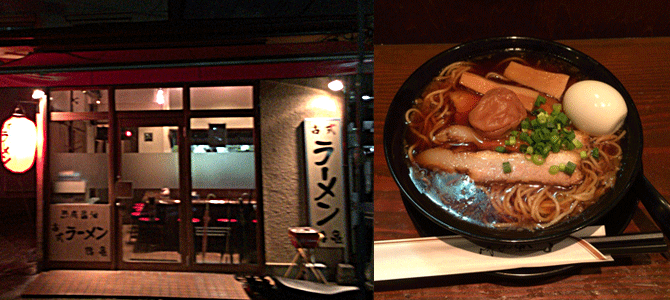 横浜の知られざる旨いラーメン屋と言えば鶴亀。 梅干しラーメンを食すべし!