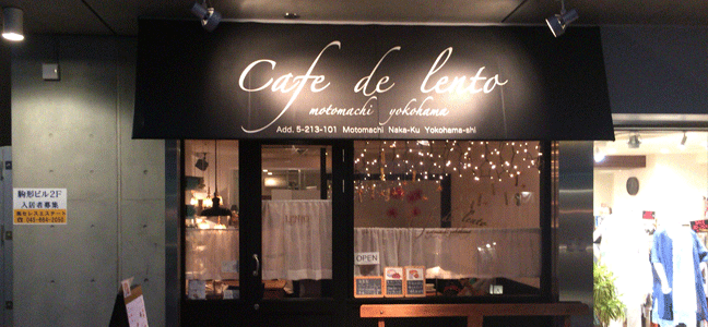 横浜中華街の素敵なカフェと言えば、LENTO(レント)