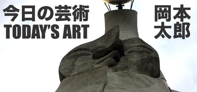 万人のための芸術論! 岡本太郎の今日の芸術