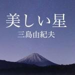 現代の悪とは何か? 三島由紀夫の美しい星