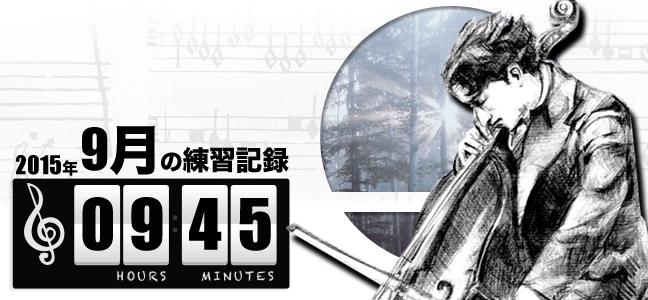 2015年9月のチェロ練習記録 (9時間45分)