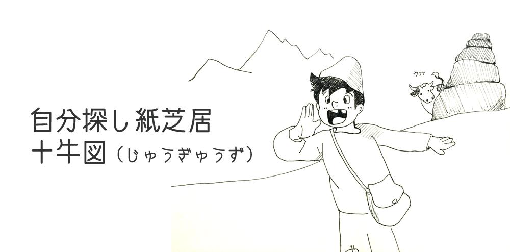 自分探し紙芝居 十牛図(じゅうぎゅうず)