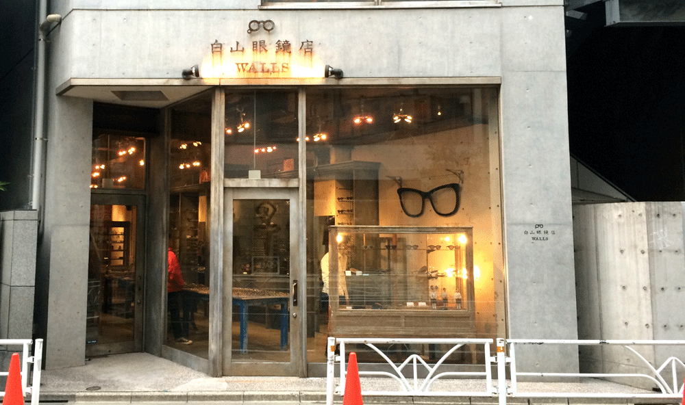 白山眼鏡店WALLS