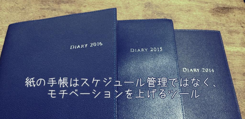 高橋の手帳最高! 紙の手帳はスケジュール管理ではなく、モチベーションを上げるツール
