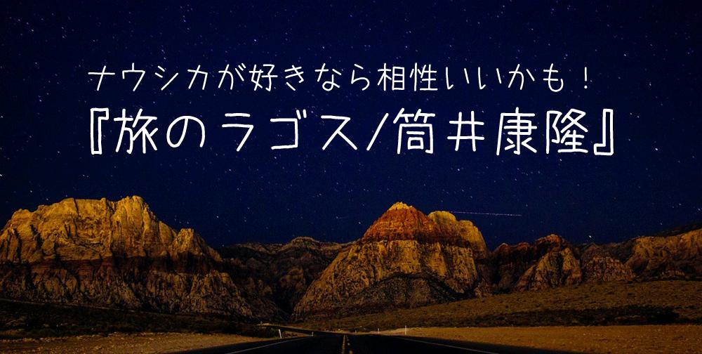 ナウシカが好きなら相性いいかも! 『旅のラゴス/筒井康隆』