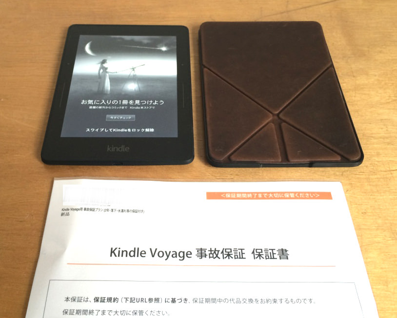 Kindle購入の3点セット