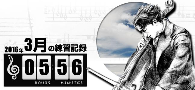 2015年3月のチェロ練習記録 (5時間56分)