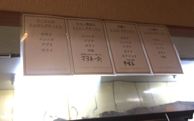 トッピング表
