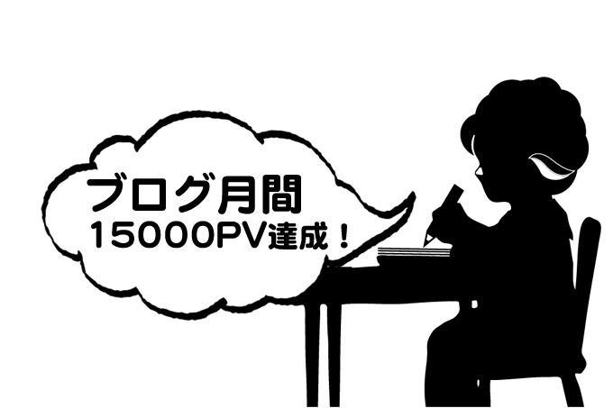 ブログが月間15000PV達成しました!