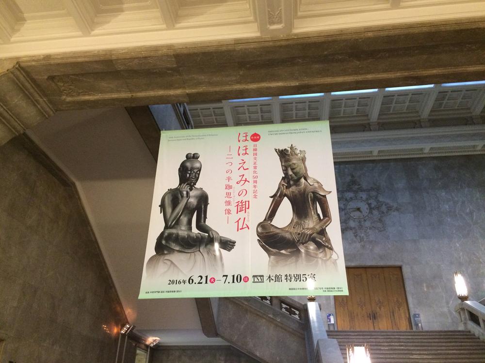 東京国立博物館にて「ほほえみの御仏―二つの半跏思惟像―」に行ってきました!