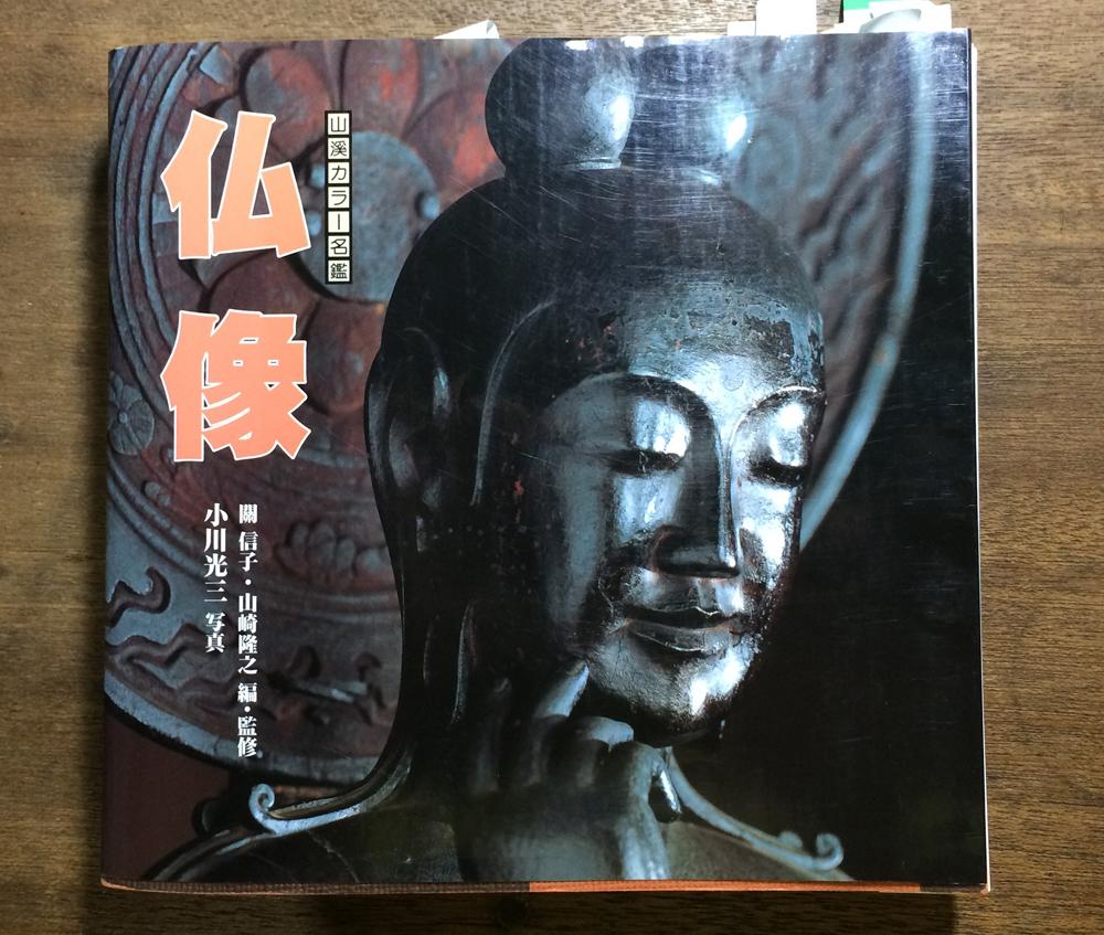 山渓カラー名鑑の仏像