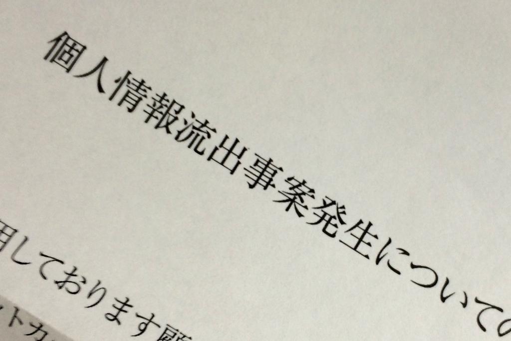 ぼくの個人情報は500円らしい。2日1回は起きている個人情報漏洩