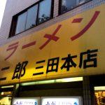 女性のためのラーメン二郎 三田本店巡礼