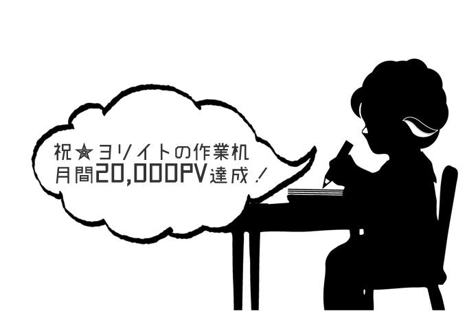 祝★月間20,000PV達成!ブログのアクセスアップのコツも伝授