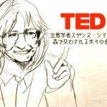 【TED】生態学者スザンヌ・シマードの森で交わされる木々の会話