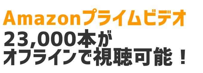 Amazonプライムビデオ23000本がオフラインで視聴可能