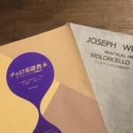 チェロの教則本について 初心者はウェルナー、鈴木メソード、サポジニーコフのどれがいいのか?