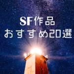 SF作品 おすすめランキング20選!2017年版