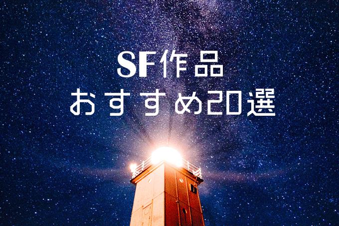 SF作品 おすすめランキング20選!