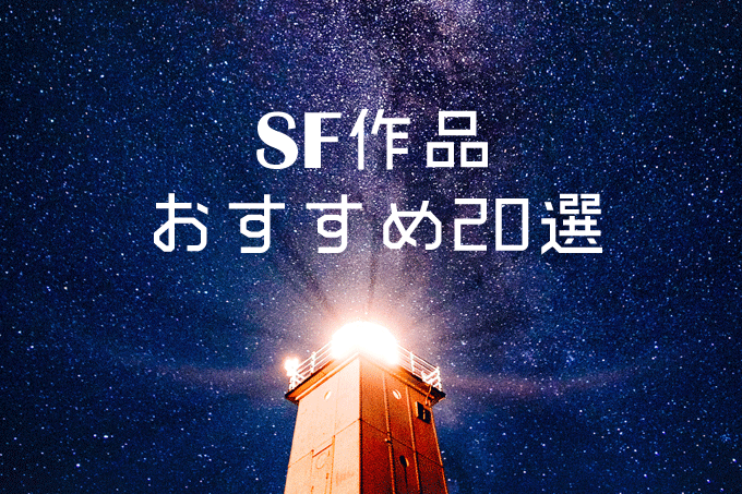 SF作品 おすすめランキング20選!2018年版