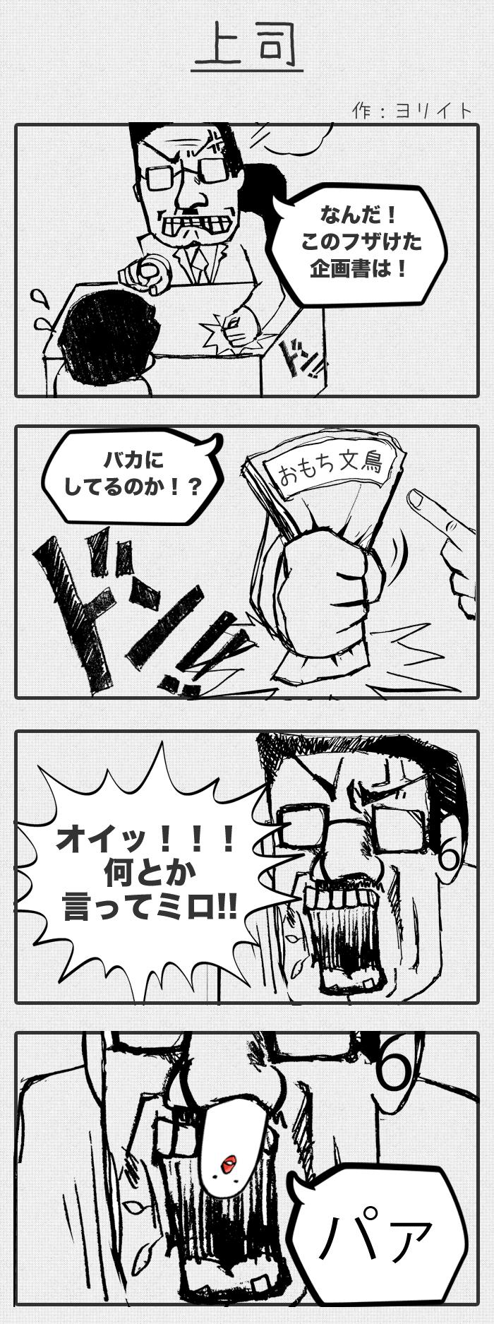 4コマ漫画 上司
