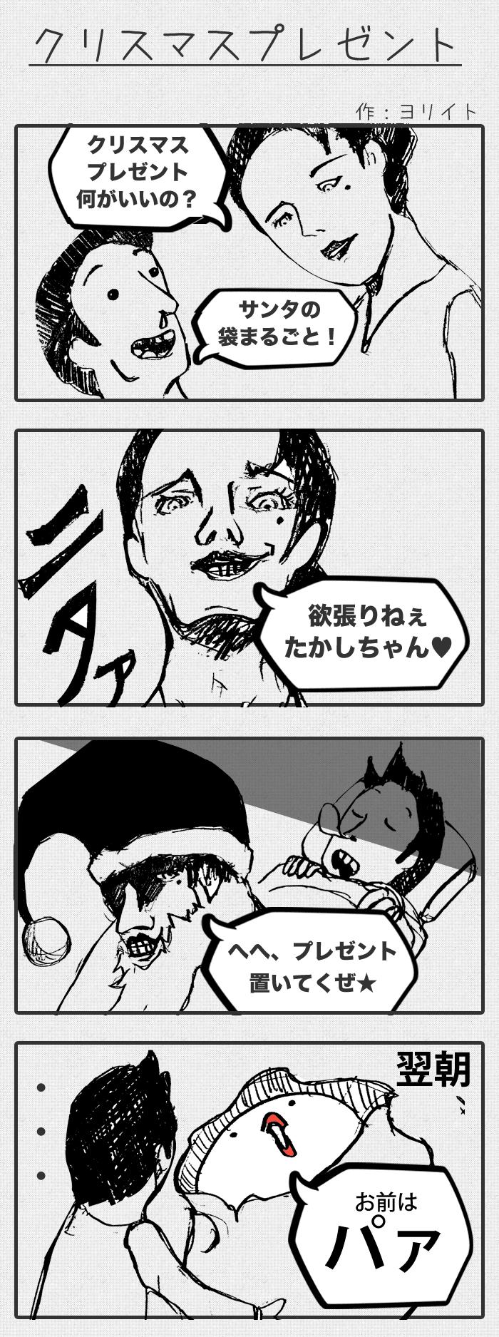 4コマ漫画 クリスマスプレゼント