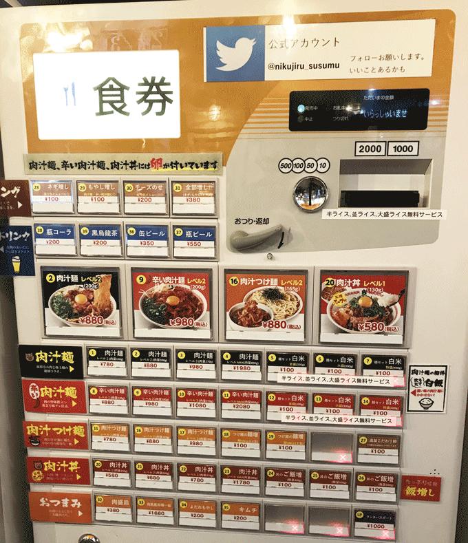 肉汁麺ススム 三田店