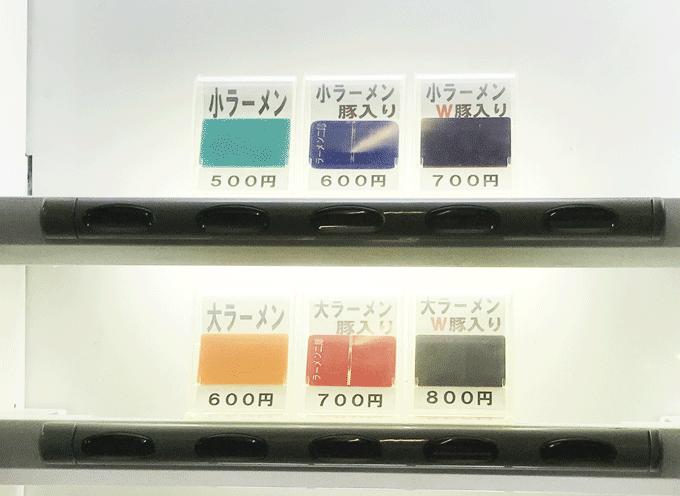 目黒二郎 食券