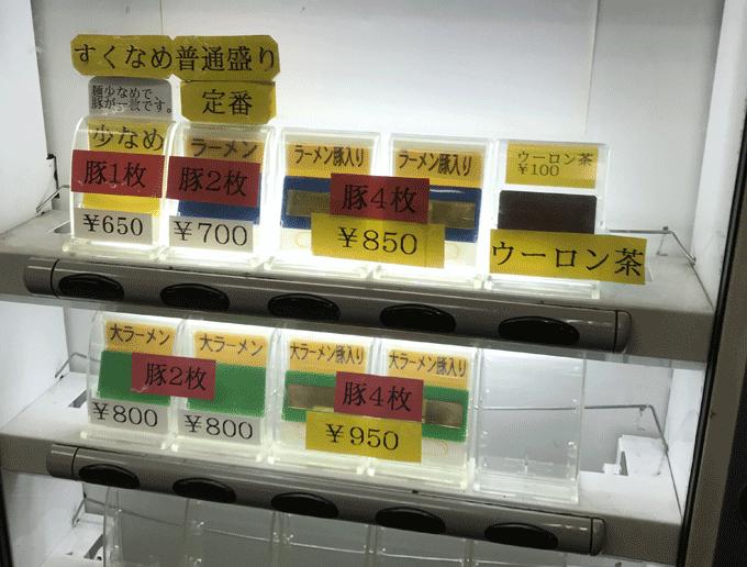 ひばりヶ丘食券機