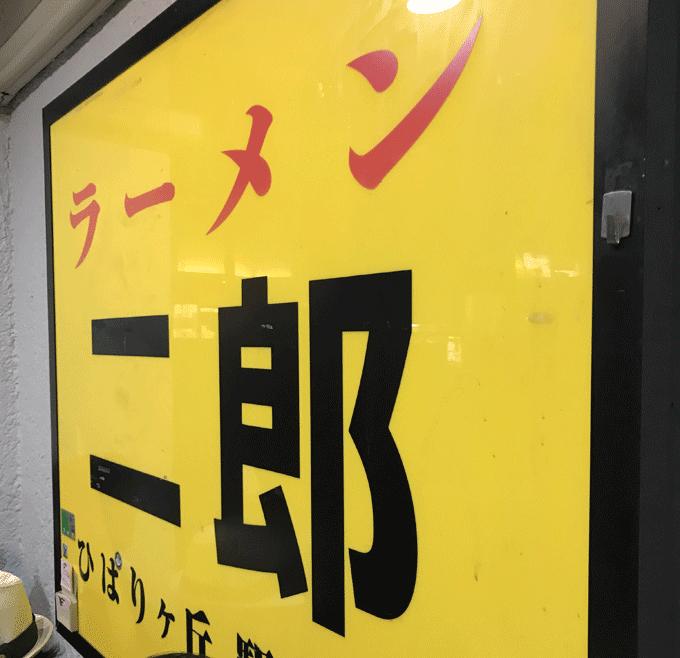 ひばりヶ丘二郎 二郎最高峰の味と良心