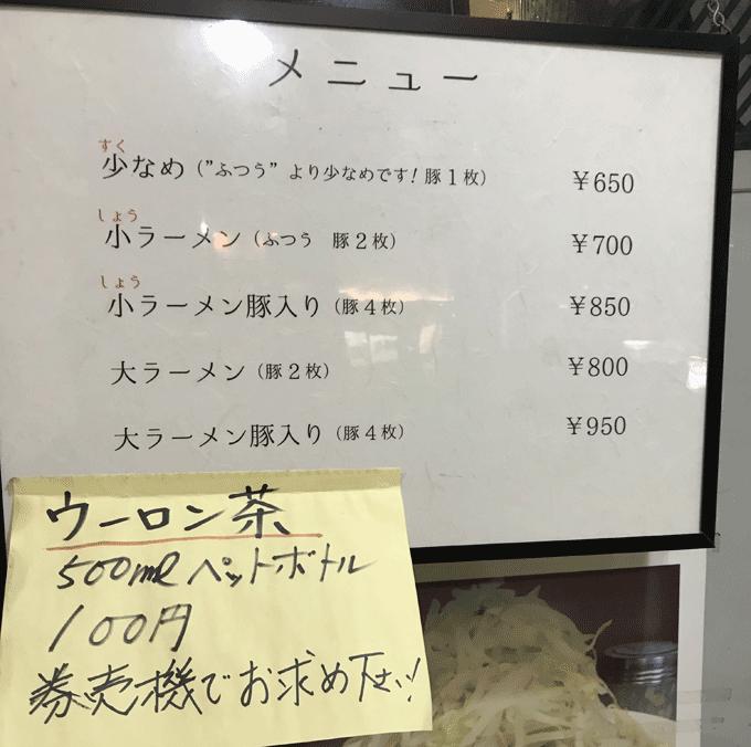 ひばりヶ丘二郎メニュー