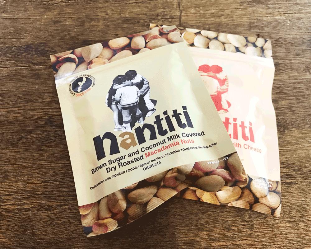 沖縄旅行のお土産といえば、ナンチチ。食べ始めたら止まらない美味しさ