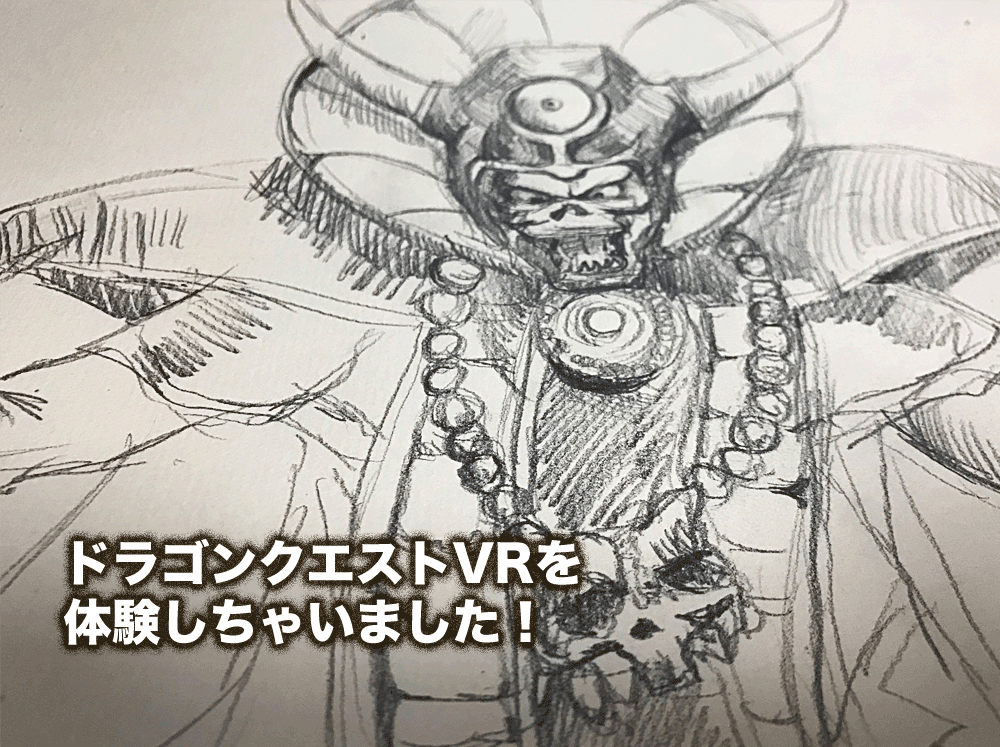 ドラゴンクエストVRを体験してきました! 新宿歌舞伎町のゾーマを倒した後の1杯が格別!!