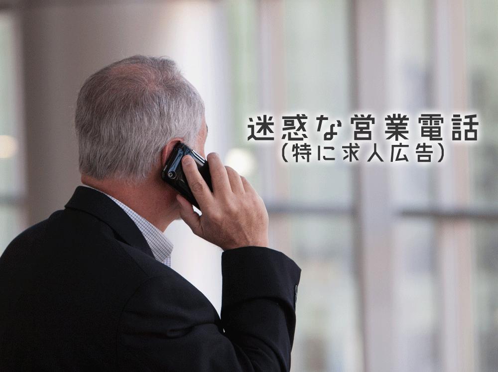 迷惑な営業電話(特に求人広告)について思うこと。それ、違法行為かもしれませんよ