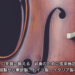 チェロを買い換える 試奏のために弦楽器店巡り。中国製から東欧製、ドイツ製、イタリア製など